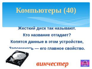 Что общего между пальцами, счетными палочками, калькулятором. Технологии (10)