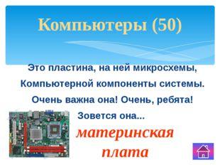 Как называется программа, в которой мы работаем с текстом Технологии (20) Word