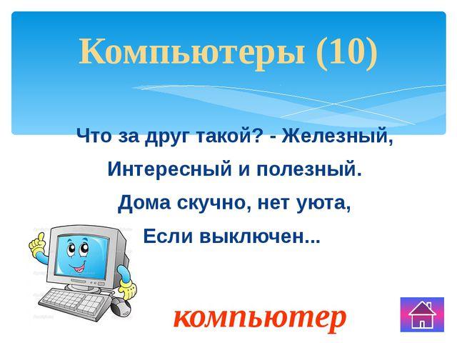 Как называется устройство, которое принимает информацию. Информатика (30) пр...
