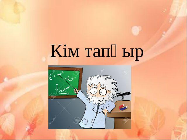 Кім тапқыр