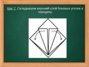 Шаг 7. Складываем верхний слой боковых уголов в середину.
