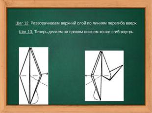Шаг 12. Разворачиваем верхний слой по линиям перегиба вверх Шаг 13. Теперь д
