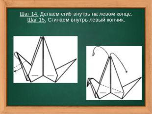 Шаг 14. Делаем сгиб внутрь на левом конце. Шаг 15. Сгинаем внутрь левый конч