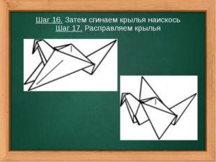 Шаг 16. Затем сгинаем крылья наискось Шаг 17. Расправляем крылья