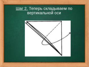 Шаг 2. Теперь складываем по вертикальной оси