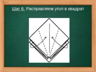 Шаг 6. Расправляем угол в квадрат