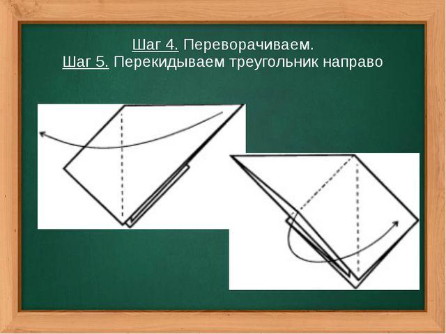 Шаг 4. Переворачиваем. Шаг 5. Перекидываем треугольник направо