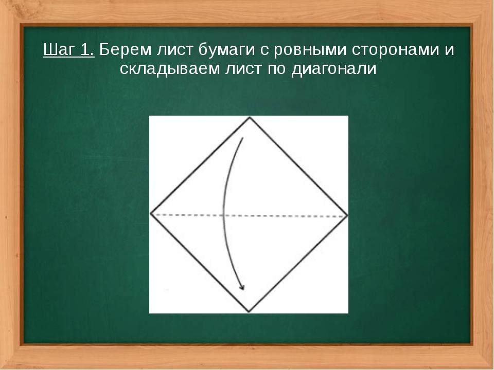 Шаг 1. Берем лист бумаги с ровными сторонами и складываем лист по диагонали