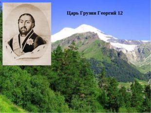 Царь Грузии Георгий 12