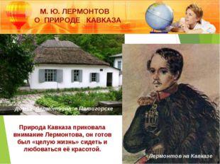 М. Ю. ЛЕРМОНТОВ О ПРИРОДЕ КАВКАЗА Лермонтов на Кавказе Природа Кавказа приков