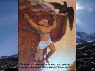 . Впервые это название встречается в трагедии Эсхила «Скованный Прометей» (47