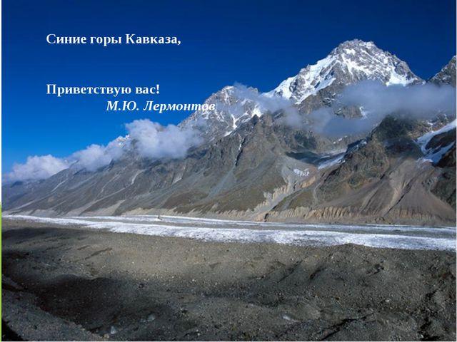 Синие горы Кавказа, Приветствую вас! М.Ю. Лермонтов