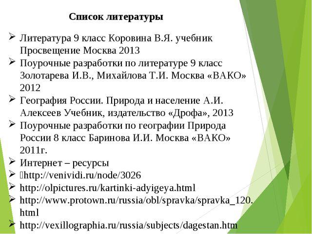 Список литературы Литература 9 класс Коровина В.Я. учебник Просвещение Москва...