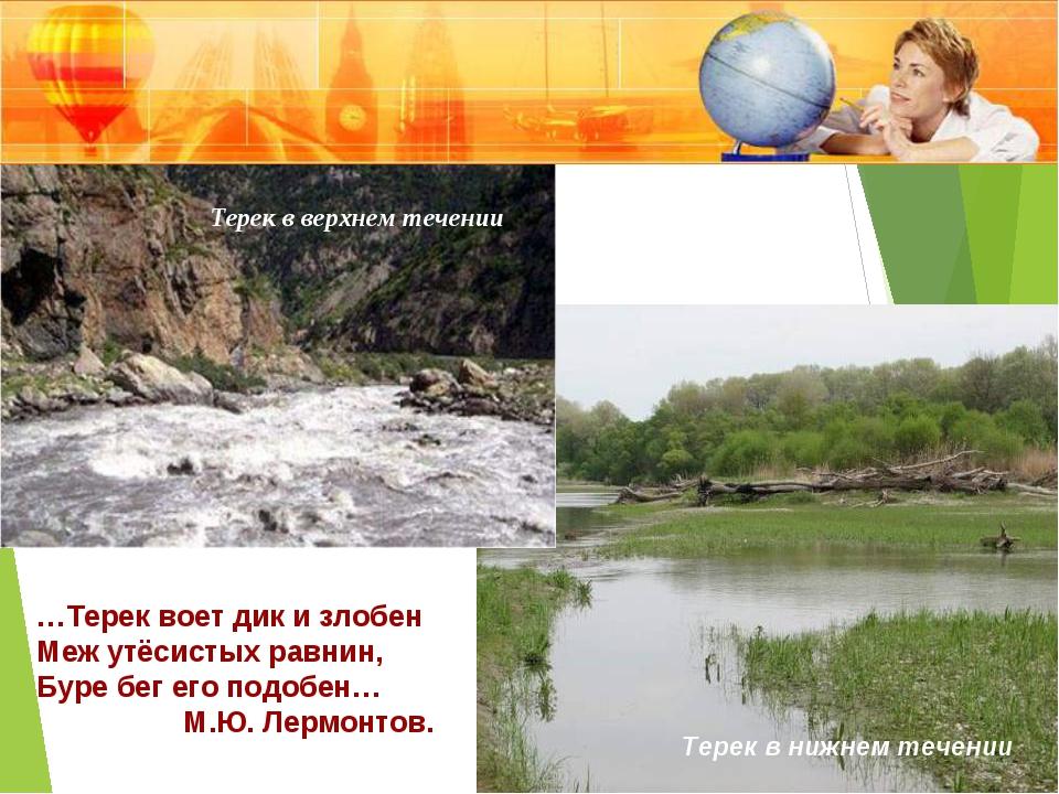Терек в верхнем течении Терек в нижнем течении …Терек воет дик и злобен Меж у...