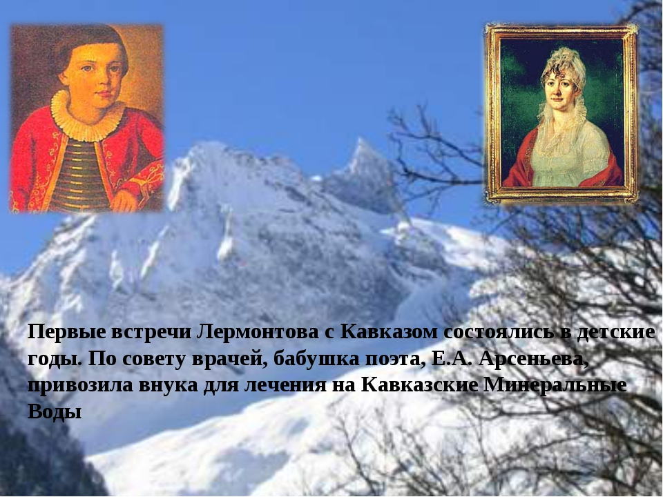 Первые встречи Лермонтова с Кавказом состоялись в детские годы. По совету вра...