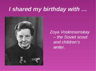 I shared my birthday with … Zoya Voskresenskay – the Soviet scout and childre