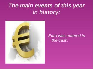 The main events of this year in history: Euro was entered in the cash.