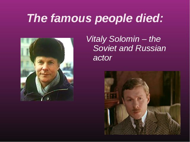 The famous people died: Vitaly Solomin – the Soviet and Russian actor