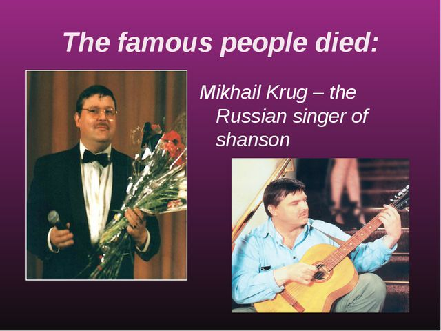 The famous people died: Mikhail Krug – the Russian singer of shanson
