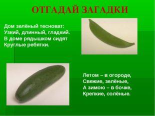 ОТГАДАЙ ЗАГАДКИ Дом зелёный тесноват: Узкий, длинный, гладкий. В доме рядышко