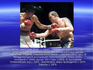 БОКС (англ. box, букв. — удар), спортивное единоборство, кулачный бой по особ