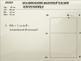 5. ВВ2 = 7 см (п/в – постоянная величина) ; МЕРКИ Ст - 30 см Сб - 40 см Дн -