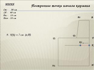 МЕРКИ Ст - 30 см Сб - 40 см Дн - 15 см Днч - 35 см В2 В Т Т1 Н Н1 Построение