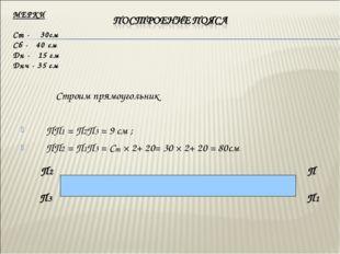 Строим прямоугольник ПП1 = П2П3 = 9 см ; ПП2 = П1П3 = Ст × 2+ 20= 30 × 2+ 20
