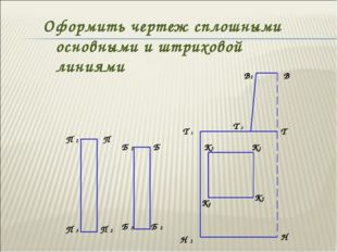 Оформить чертеж сплошными основными и штриховой линиями Т 1 В Т Н В2 Т 2 Н 1