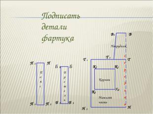 Т 1 В Т Н В1 Т 2 Н 1 К1 К2 К3 К4 П П 1 П 2 П 3 Б Б 1 Б 2 Б 3 с е р е д и н а