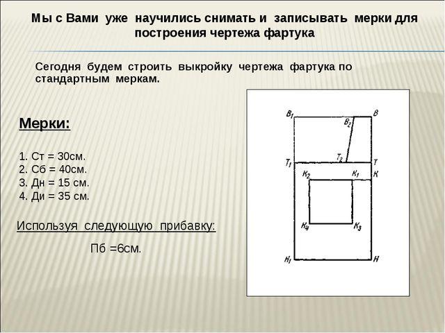 Мы с Вами уже научились снимать и записывать мерки для построения чертежа фар...