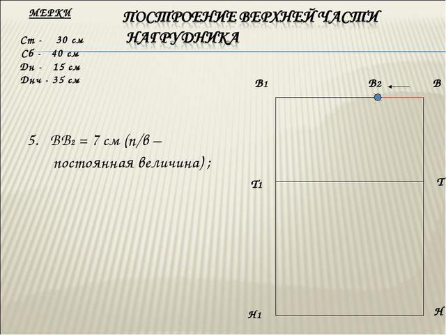 5. ВВ2 = 7 см (п/в – постоянная величина) ; МЕРКИ Ст - 30 см Сб - 40 см Дн -...