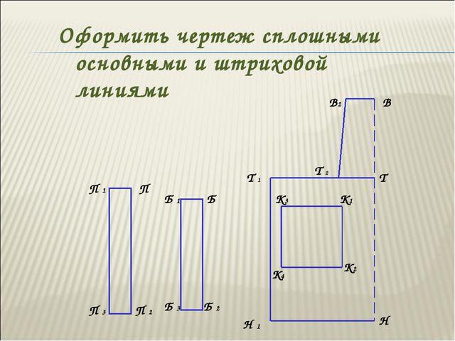 Оформить чертеж сплошными основными и штриховой линиями Т 1 В Т Н В2 Т 2 Н 1...