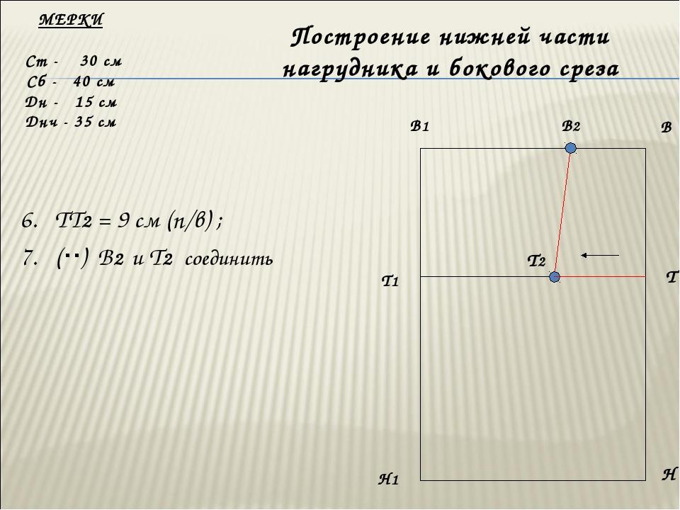 6. ТТ2 = 9 см (п/в) ; 7. () В2 и Т2 соединить МЕРКИ Ст - 30 см Сб - 40 см...