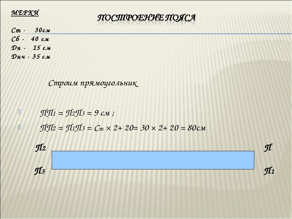 Строим прямоугольник ПП1 = П2П3 = 9 см ; ПП2 = П1П3 = Ст × 2+ 20= 30 × 2+ 20...
