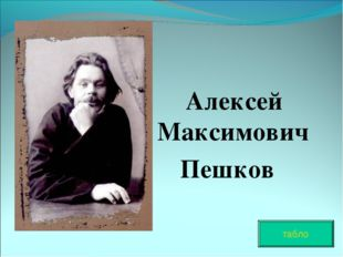 Алексей Максимович Пешков табло