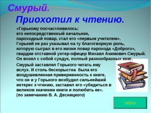 Михаил Акимович Смурый. Приохотил к чтению. табло «Горькому посчастливилось:
