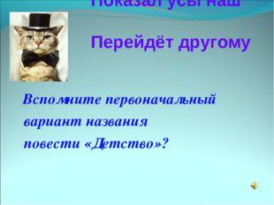 (( Кот в мешке!)) Показал усы наш кот! Перейдёт другому ход! Вспомните перво