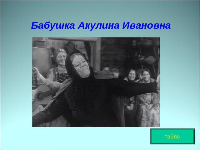 Бабушка Акулина Ивановна табло