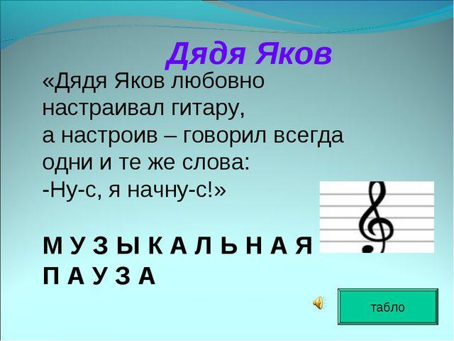 Дядя Яков табло «Дядя Яков любовно настраивал гитару, а настроив – говорил вс...