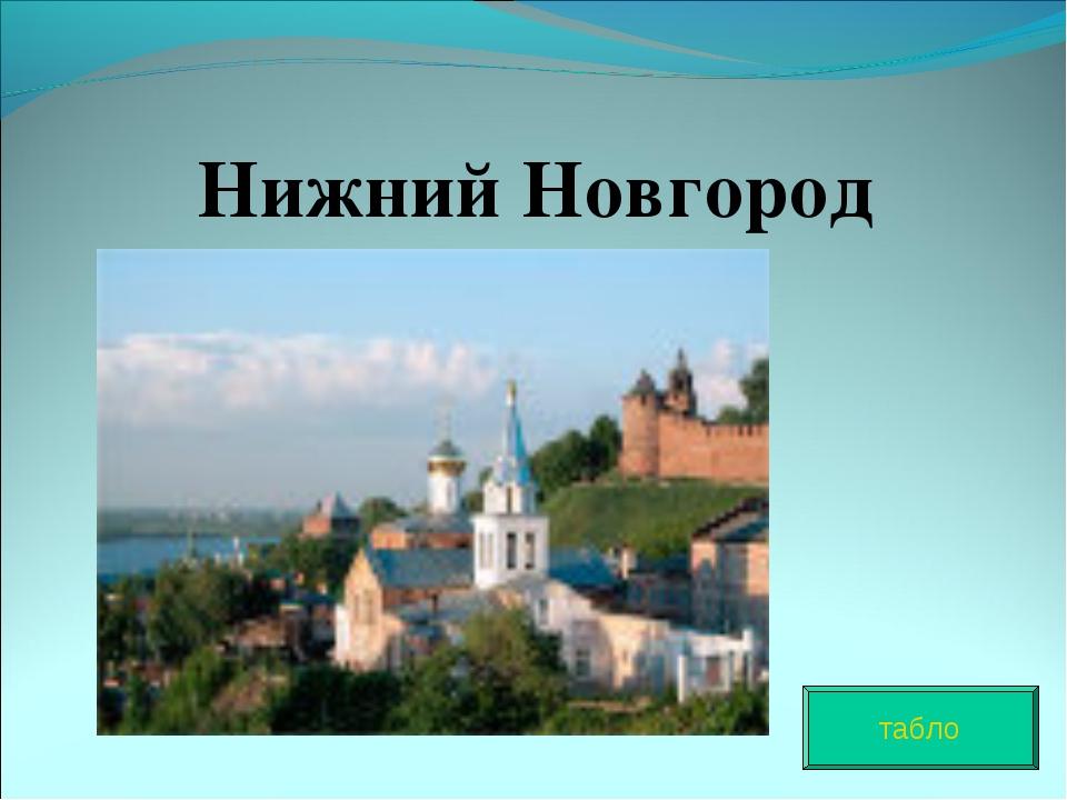 Нижний Новгород табло