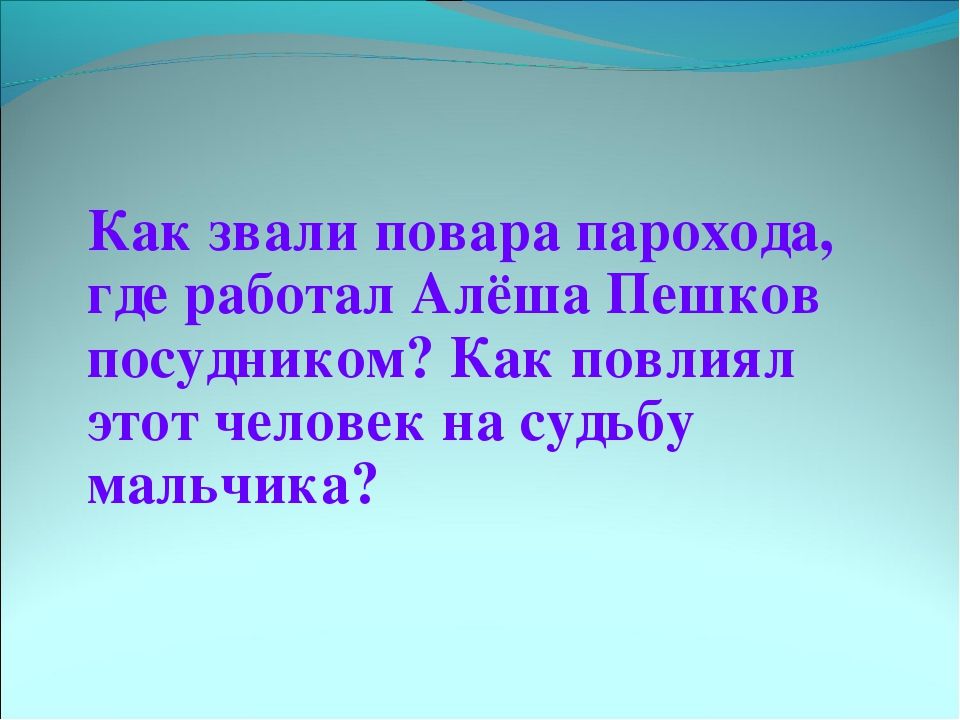 Как звали повара парохода, где работал Алёша Пешков посудником? Как повлиял...