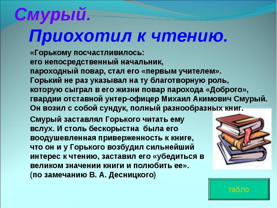 Михаил Акимович Смурый. Приохотил к чтению. табло «Горькому посчастливилось:...