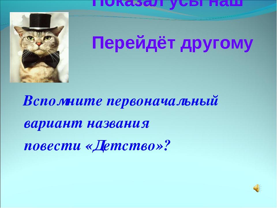 (( Кот в мешке!)) Показал усы наш кот! Перейдёт другому ход! Вспомните перво...