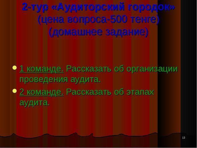 * 2-тур «Аудиторский городок» (цена вопроса-500 тенге) (домашнее задание) 1 к...