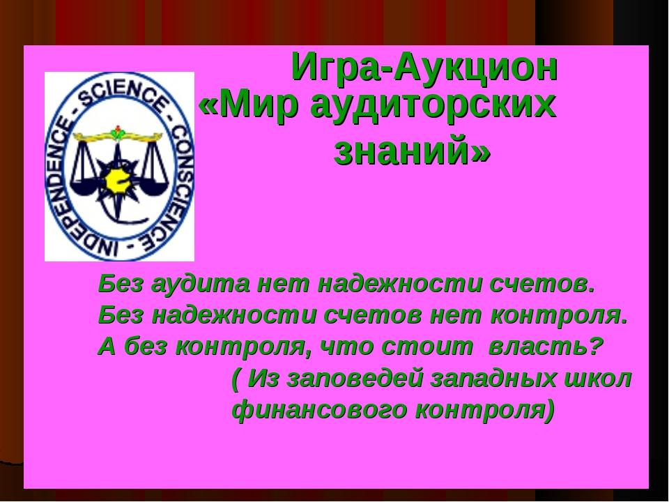 *  Игра-Аукцион «Мир аудиторских знаний»  Без аудита нет надежности сч...