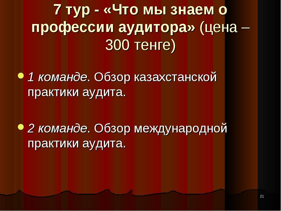 * 7 тур - «Что мы знаем о профессии аудитора» (цена – 300 тенге) 1 команде. О...
