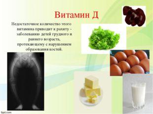 Витамин Д Недостаточное количество этого витамина приводит к рахиту - заболев