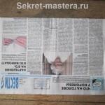 Заготовка пилотки - лист газеты половинного формата