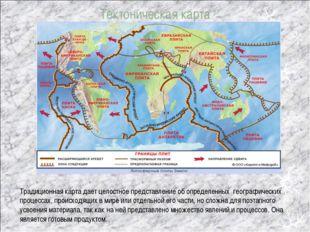 Тектоническая карта Традиционная карта дает целостное представление об опреде